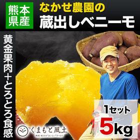 【予約受付】11/20~順次出荷【5kg】蔵出しベニーモ