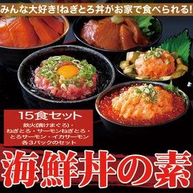海鮮丼詰合せ計15食
