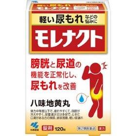 【第2類医薬品】モレナクト 120錠 八味地黄丸 尿漏れに