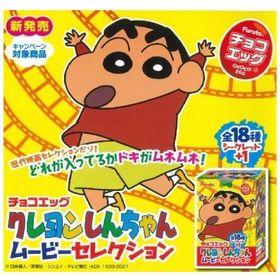 【20g×80箱】フルタ チョコエッグ クレヨンしんちゃん