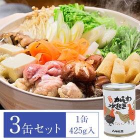 【3缶セット】博多かしわ水炊き 425g入缶/鶏肉濃縮スープ...