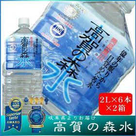 【2L×12本】岐阜県より直送! 高賀の森水(2L×6本入)...