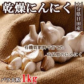 【1kg】大分県日田産 乾燥にんにく 1kg (バラ大粒)