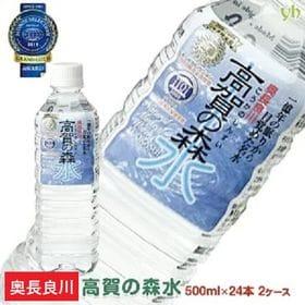 【500ml×48本】 岐阜県より直送!高賀の森水(500m...