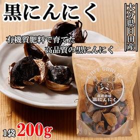 【200g】大分県産 黒にんにく
