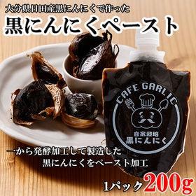 【200g】大分県産 黒にんにくペースト