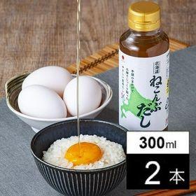 【300ml×2本】北海道産の原料にこだわった「ねこんぶだし...