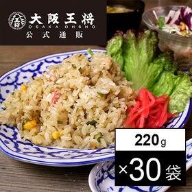 【220g×30袋】大阪王将 蟹チャーハン