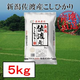 【5kg】新潟県佐渡産 コシヒカリ 令和3年産