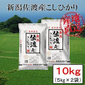 【10kg】新潟県佐渡産 コシヒカリ 令和3年産