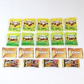 持ち運べる小袋チョコレート4種セットB【19個】