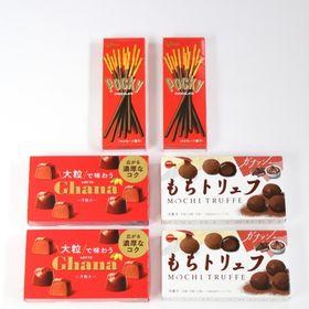 おいしいチョコレート詰め合せセットD