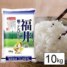 【10kg】新米 令和3年産 福井県産コシヒカリ