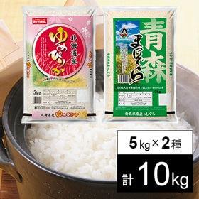 【5kg×2袋】北海道産ゆめぴりか・まっしぐら 令和3年産