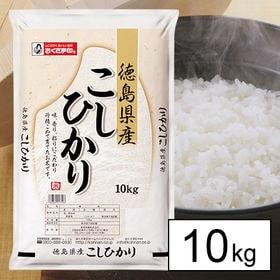 【10kg】新米 令和3年産 徳島県産コシヒカリ