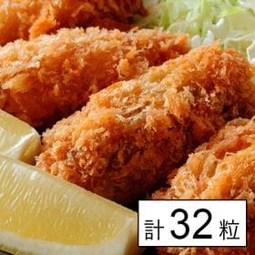 【1.1kg(計32粒)】広島県産!牡蠣屋がつくった絶品かき...