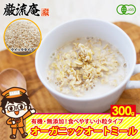 【300g(クイックオーツ)】オートミール オーガニック ク...