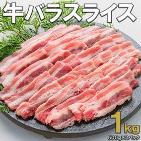 【1kg(500g×2袋)】牛バラ スライス1.5mmカット