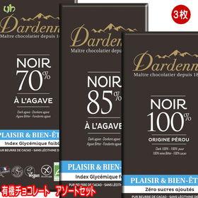 【3枚】ダーデン 有機チョコレート お試し3種アソート (カ...