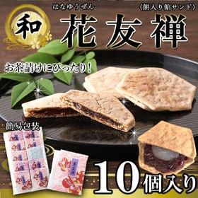 薄い生地で お餅 と 粒あん を挟んだ上品な 和菓子 !! ...