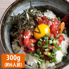 【300g(50g×6P)6人前】新鮮馬刺し ユッケ!ユッケ...