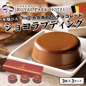 横浜ロイヤルパークホテル監修 濃厚ショコラプディング