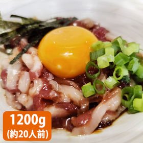 【1200g(60g×20P)20人前】新鮮馬刺し 味付きカ...