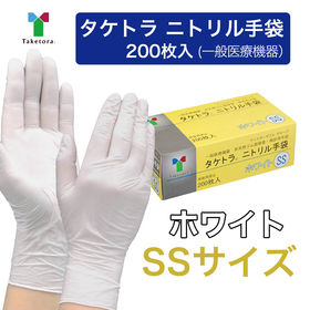 【ホワイト/SSサイズ】タケトラ ニトリル手袋 200枚入