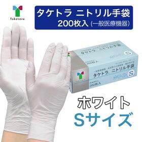 【ホワイト/Sサイズ】タケトラ ニトリル手袋 200枚入