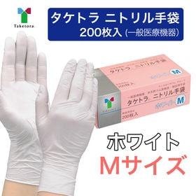 【ホワイト/Mサイズ】タケトラ ニトリル手袋 200枚入