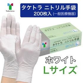 【ホワイト/Lサイズ】タケトラ ニトリル手袋 200枚入