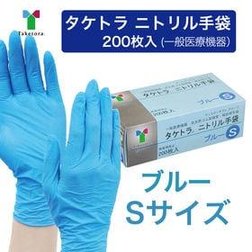 【ブルー/Sサイズ】タケトラ ニトリル手袋 200枚入