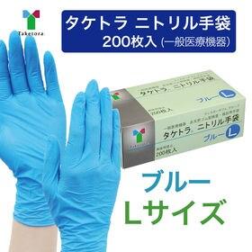 【ブルー/Lサイズ】タケトラ ニトリル手袋 200枚入