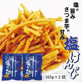 【165g×2袋】塩けんぴ