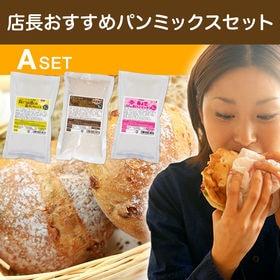 【Aセット】店長おすすめパンミックスセット【1斤用×3種】
