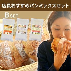 【Bセット】店長おすすめパンミックスセット【1斤用×3種】