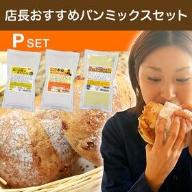 【Pセット】店長おすすめパンミックスセット【1斤用×3種】