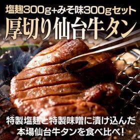 【600g】仙台牛タン厚切りスライス(塩麹、味噌)