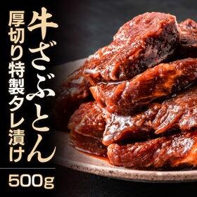 【500g】牛ザブトンたれ漬け(焼肉用)