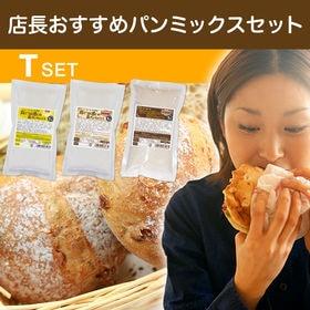 【Tセット】店長おすすめパンミックスセット【1斤用×3種】