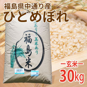【30kg (30kg×1袋)】令和3年産 新米 玄米 福島...