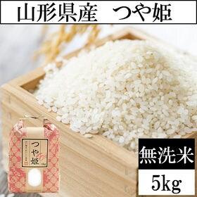 【5kg】令和3年度 山形県産つや姫 無洗米  新米 当日精...