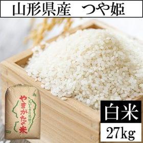 【27kg】令和3年度 山形県産つや姫 精米 新米 当日精米...