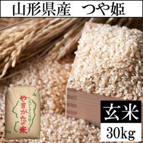 【30kg】令和3年度 山形県産つや姫 玄米 新米
