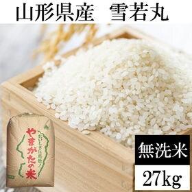 【27kg】令和3年産 山形県産 雪若丸 無洗米 新米 当日...