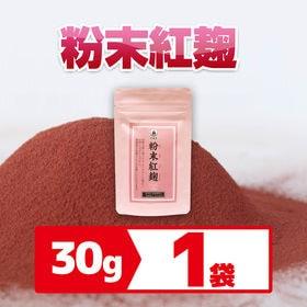 【30g】粉末紅麹