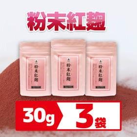 【30g×3袋】粉末紅麹