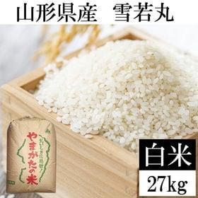【27kg】令和3年産 山形県産 雪若丸 精米 新米 当日精...