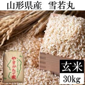 【30kg】令和3年 山形県産 雪若丸 玄米 新米