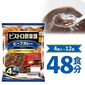 【48食/4袋入×12袋】ビストロ倶楽部ビーフカレー《辛口》...
